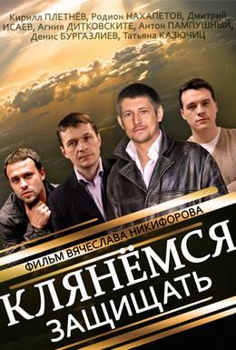 Постер фильма Клянёмся защищать (2013)
