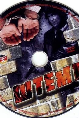 Постер фильма Штемп (1991)