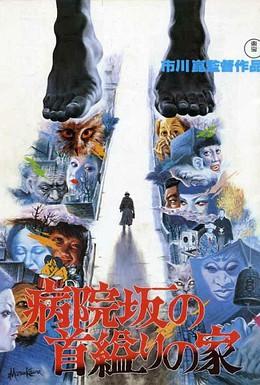 Постер фильма Дом повешенной на Больничном Спуске (1979)