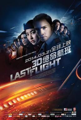 Постер фильма Последний рейс (2014)