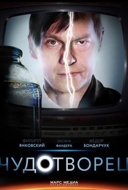 Постер фильма Чудотворец (2014)