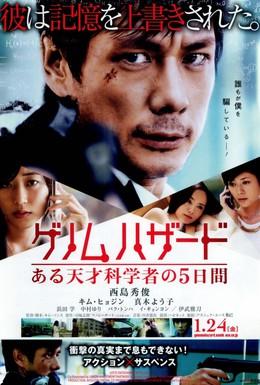 Постер фильма Геном опасности (2013)