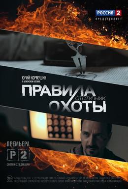Постер фильма Правила охоты. Отступник (2014)