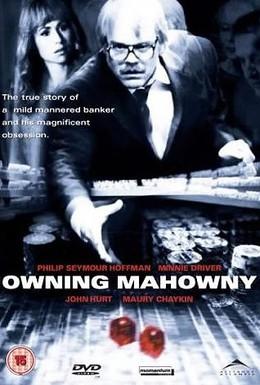 Постер фильма Одержимый (2003)