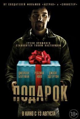 Постер фильма Подарок (2015)