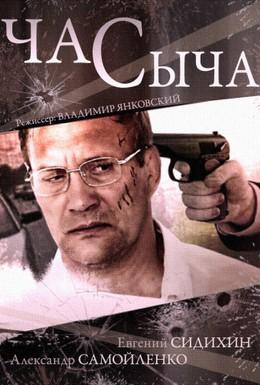 Постер фильма Час Сыча (2015)
