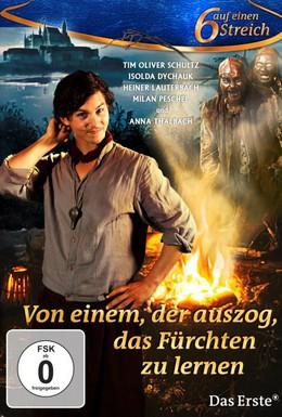 Постер фильма Сказка о том, кто ходил страху учиться (2014)