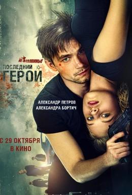 Постер фильма Неуловимые: Последний герой (2015)