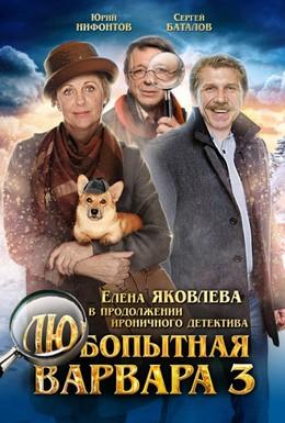 Постер фильма Любопытная Варвара 3 (2015)