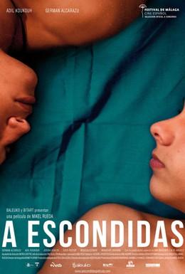 Постер фильма Тайком (2014)