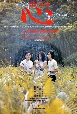 Постер фильма Сердце (1973)