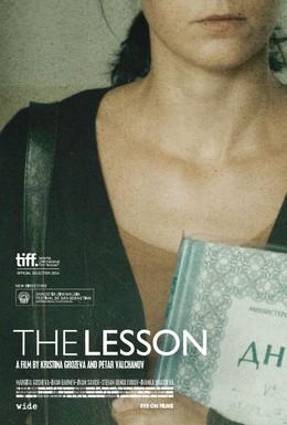 Постер фильма Урок (2014)