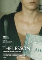 Урок (2014)