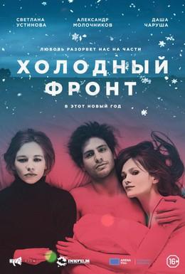 Постер фильма Холодный фронт (2015)