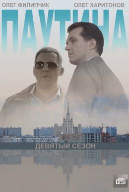 Постер фильма Паутина 9 (2015)