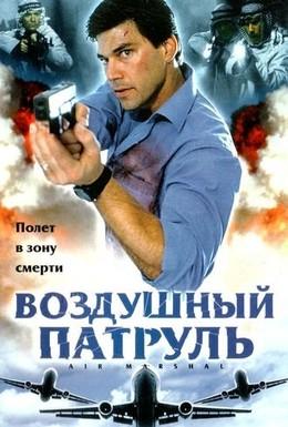 Постер фильма Воздушный патруль (2003)