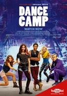 Танцевальный лагерь (2016)
