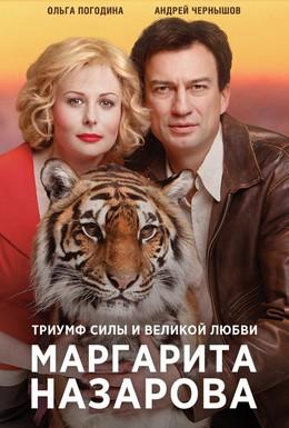 Постер фильма Маргарита Назарова (2016)