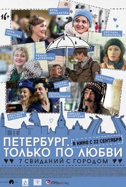 Постер фильма Петербург. Только по любви (2016)