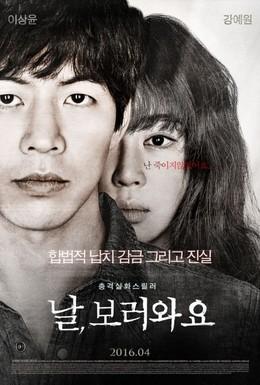 Постер фильма Приходи на меня посмотреть (2016)