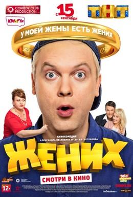 Постер фильма Жених (2016)