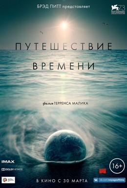 Постер фильма Путешествие времени (2016)