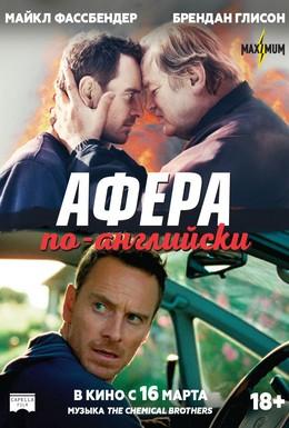 Постер фильма Афера по-английски (2016)