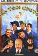 На том свете (2001)