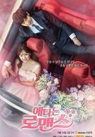 Особый закон романтики (2017)