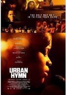 Городской гимн (2015)