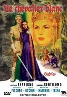 Зигфрид (1957)