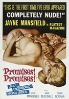 Обещания! Обещания! (1963)