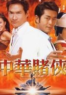 Кидала в Токио (2000)
