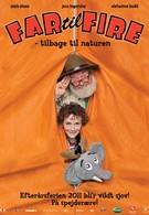 Отец четверых – на природе (2011)