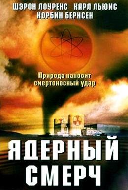 Постер фильма Ядерный смерч (2002)