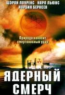 Ядерный смерч (2002)