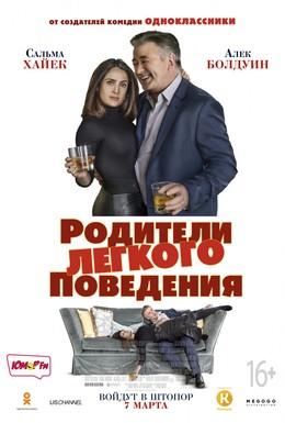Постер фильма Родители лёгкого поведения (2019)