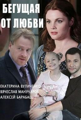 Постер фильма Бегущая от любви (2014)
