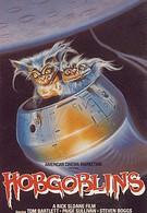 Хобгоблины (1988)