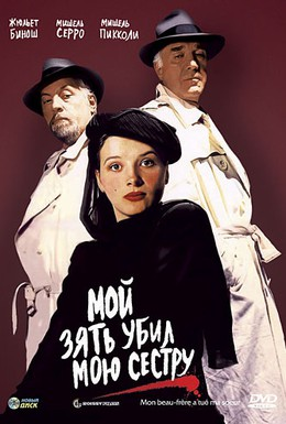 Постер фильма Мой зять убил мою сестру (1986)