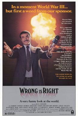 Постер фильма Неправый прав (1982)