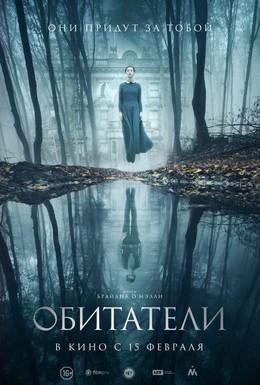 Постер фильма Обитатели (2017)