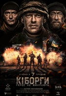 Киборги (2017)
