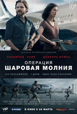 Постер фильма Операция Шаровая молния (2018)
