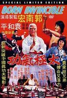 Рождённый непобедимым (1978)