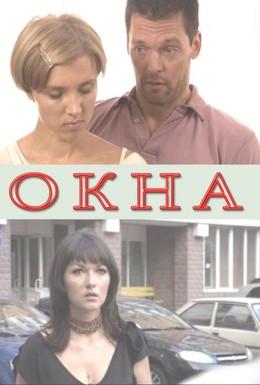 Постер фильма Окна (2009)