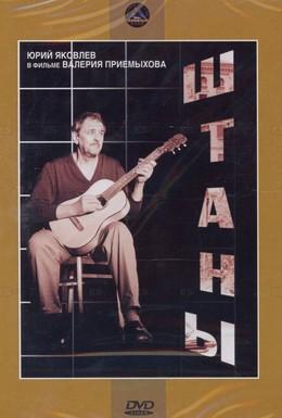 Постер фильма Штаны (1988)