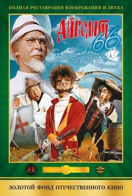 Постер фильма Айболит-66 (1967)