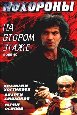 Постер фильма Похороны на втором этаже (1991)