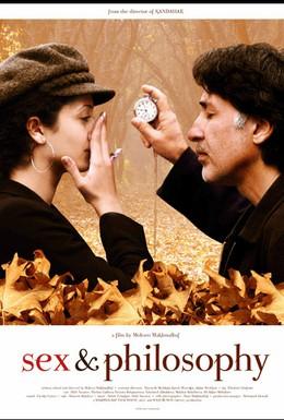 Постер фильма Sex и философия (2005)